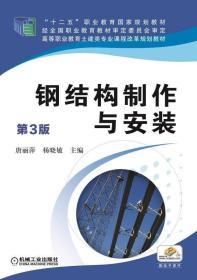 钢结构制作与安装