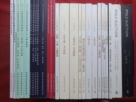 收藏拍卖书籍等汇总合集发布第87