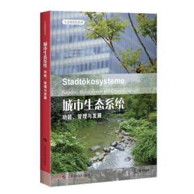 城市生态系统-功能.管理与发展