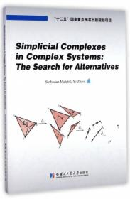 单纯复形在复杂系统中的应用研究