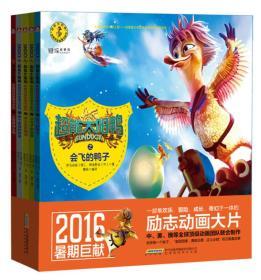 超能太阳鸭:奇趣拼读故事书系列共5本