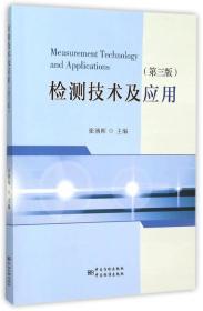 检测技术及应用(第三版)