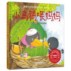 《经典中国童话精品宝库·第一辑:小乌鸦喂妈妈》