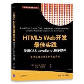 HTML5 Web开发最佳实践:使用CSS JavaScript