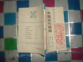 中国古代婚姻(中国文化史知识丛书)90年1版1印1310册