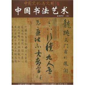 中国书法艺术