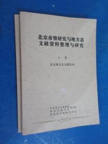 北京市情研究与地方志文献资料整理与研究  (全两册)