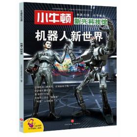 小牛顿新兴科技馆:机器人新世界