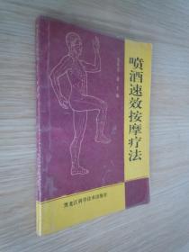 中医保健类:喷酒速效按摩疗法(另附偏方)..