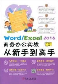 Word\Excel2016商务办公实战从新手到高手