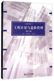 工程计量与造价管理(第四版)/工程管理丛书
