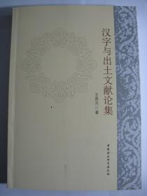 汉字与出土文献论集