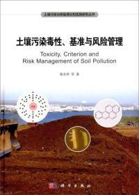 土壤污染毒性、基准及风险管理/土壤污染与修复理论和实践研究丛书
