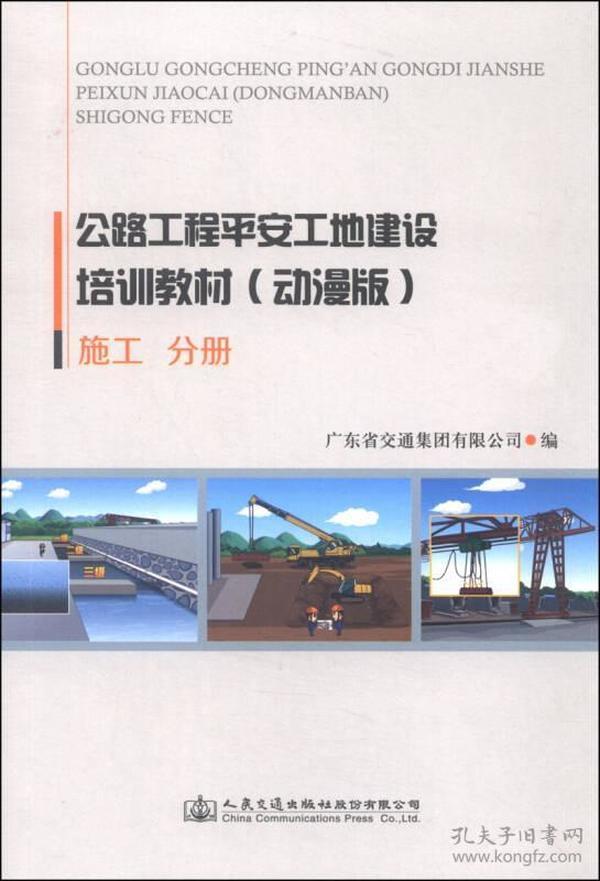 公路工程平安工地建设培训教材(动漫版):施工 分册