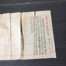 民国二十七年《江苏省财政厅证明书》手写