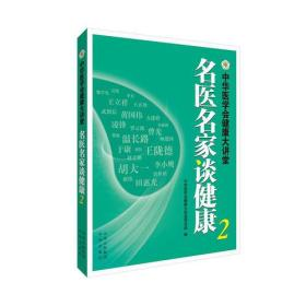 名医名家谈健康 :中华医学会健康大讲堂. 2