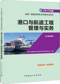 港口与航道工程管理与实务