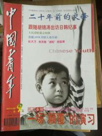 中国青年(多本,单售合售皆可)(可议价)1998年第6、7、8、9、9、10、11、12、12期;1999年第2、4、、、、、、17、18、19、21、22、24期 2000年第1、2、3、3、4、5、6、7、7、8、9、10、10、11、12、13、14、15、16、16、17、18、19、19、20、20、21、21、22、24期