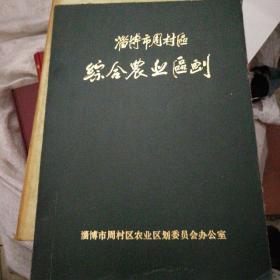 淄博市周村区综合农业区划