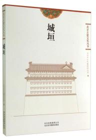北京古建文化丛书:城垣