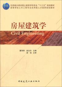 房屋建筑学 董海荣 赵永东 中国建筑工业出版社 978711220423