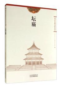 北京古建文化丛书:坛庙
