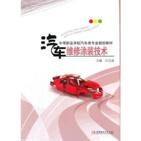 正版 汽车维修涂装技术 石光成 西南师范大学出版社9787562186618ai2