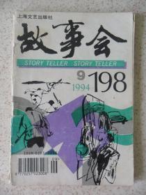 故事会1994年9期(少4页)
