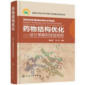 药物结构优化——设计策略和经验规则9787122302397(JP)