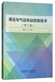 液压与气压传动控制技术(第2版)