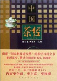 【正版新书】中国茶经陈宗懋编图解2011年修订版)