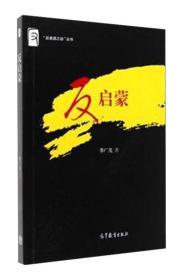 反启蒙/反者道之动丛书