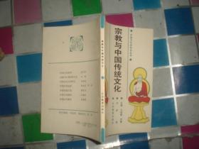 宗教与中国传统文化(中国文化史知识丛书)90年1版1印1820册