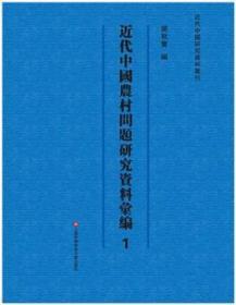 近代中国农村问题研究资料汇编(16开精装 全50册)