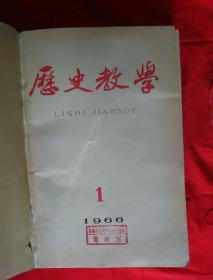 历史教学1966年(1一6)册