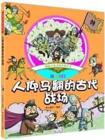 人仰马翻的古代战场 纸上魔方著 北京理工出版社 97875682379
