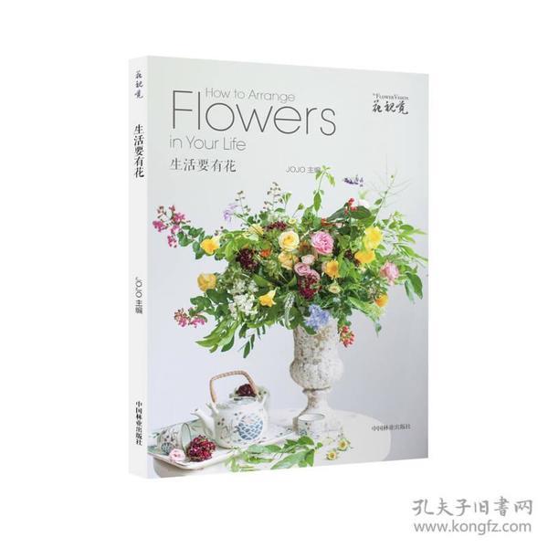 生活要有花