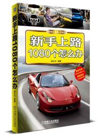 车博士书系·开车汇:新手上路1080个怎么办