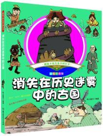 趣味手绘儿童百科全书:消失在历史迷雾中的古国(彩绘注音版)