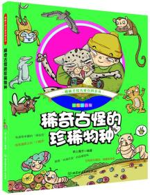 趣味手绘儿童百科全书——稀奇古怪的珍稀物种(注音版)