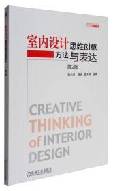 室内设计思维创意方法与表达(第2版)