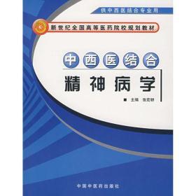 中西医结合精神病学(供中西医结合专业用)/新世纪全国高等医药院校规划教材