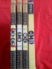 读行天下 古镇书【5册合售】江西   重庆 山西、江苏.上海 【4本5个地区】