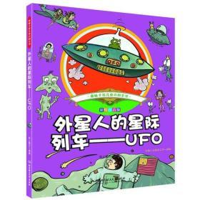 趣味手绘儿童百科全书:外星人的星级列车——UFO(彩绘注音版)
