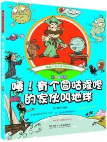 趣味手绘儿童百科全书:咦!有个圆咕隆咚的家伙叫地球(彩绘注音版)