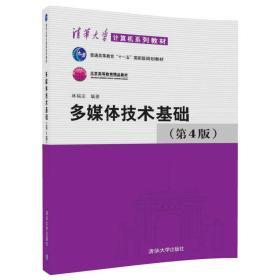 多媒体技术基础(第4版)(清华大学计算机系列教材)