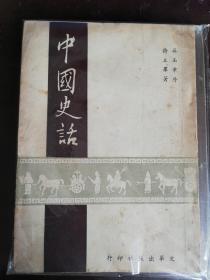中国史话 文华出版社