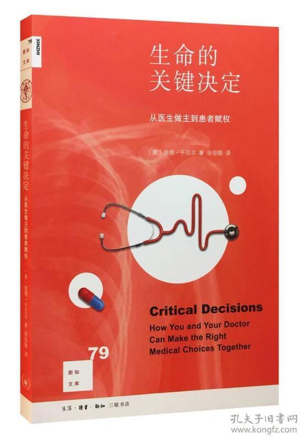 新知文库79:生命的关键决定:从医生做主到患者赋权