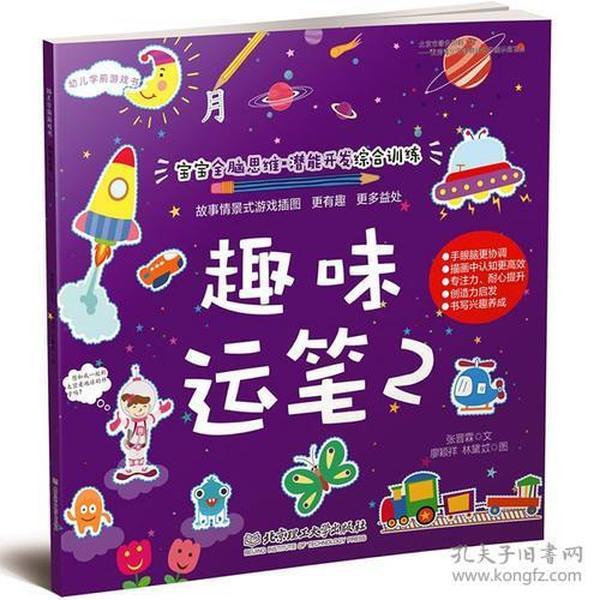 幼儿学前游戏书·趣味运笔·2