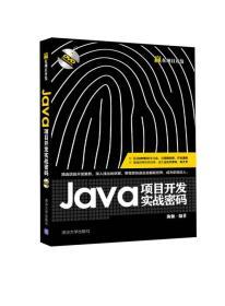 Java项目开发实战密码/赢在项目开发
